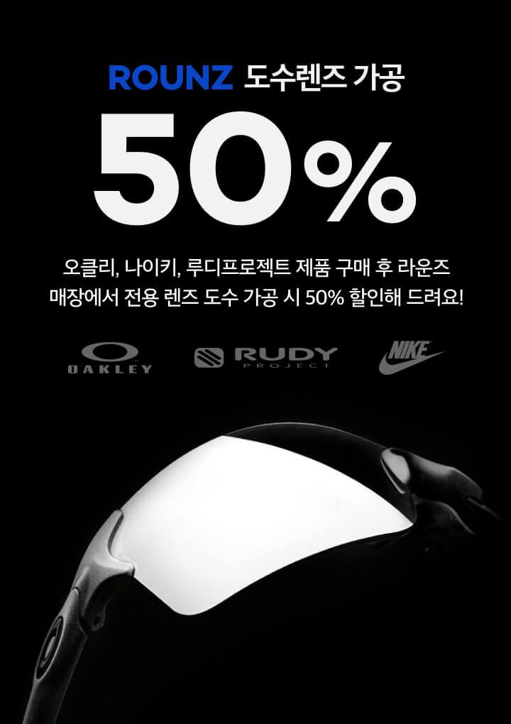 오클리, 나이키, 루디프로젝트 제품 구매 후 라운즈 매장에서 전용 렌즈 도수 가공 시 50% 할인해 드려요!
