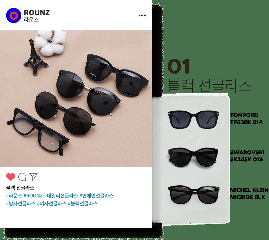 블랙 선글라스