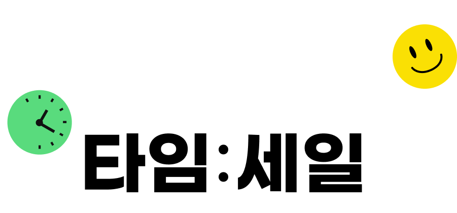 ROUNZ ONLY ! SURPRISE 타임세일