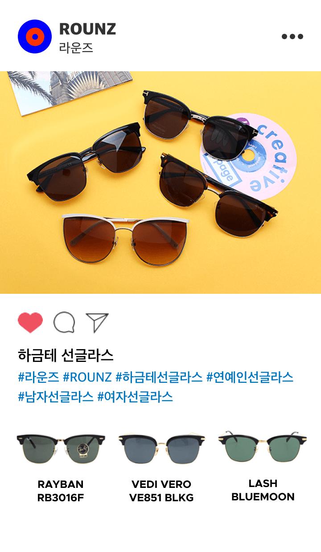하금테 선글라스
