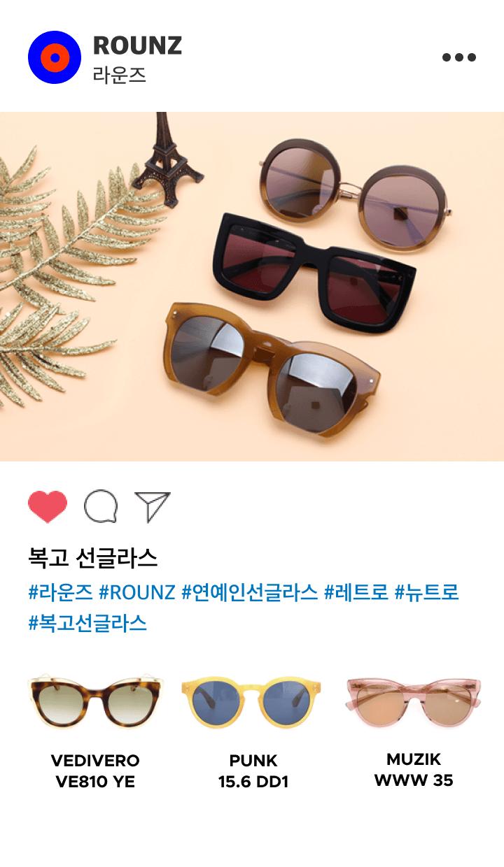 복고 선글라스