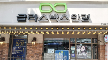 글라스박스 성남태평점