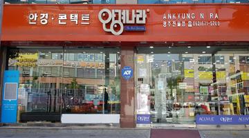 안경나라 광주진월점