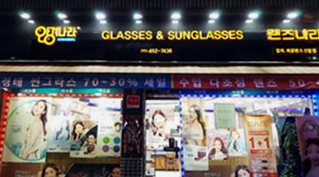 안경나라 면목역점