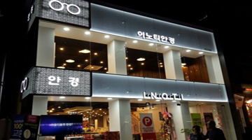 이노티안경 서울연신내점